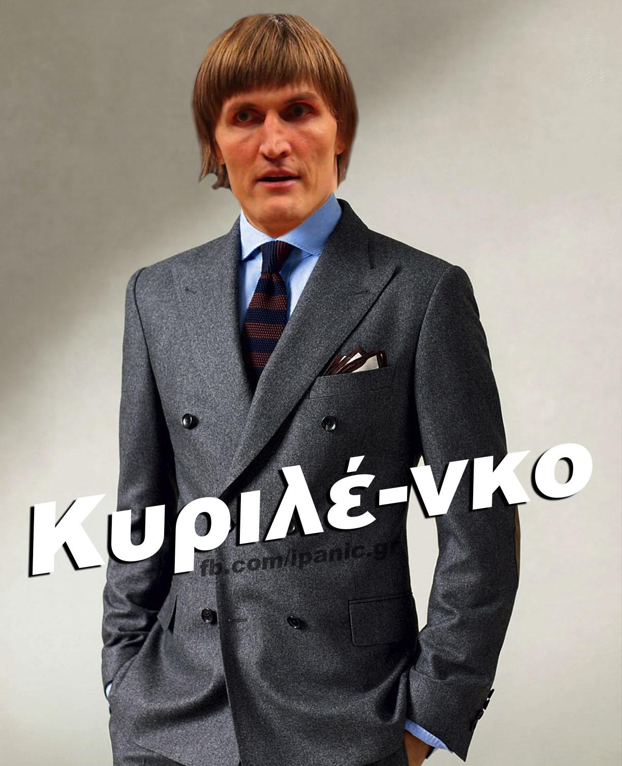 kyrilenko
