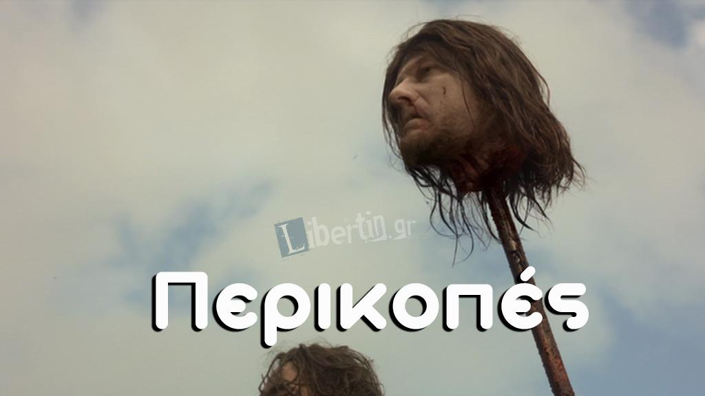 Eddard's_Head