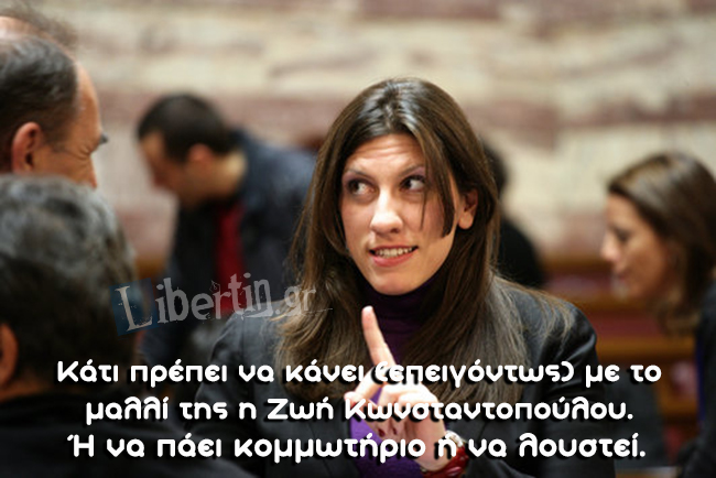 Zoi-Konstantopoulou_-1-