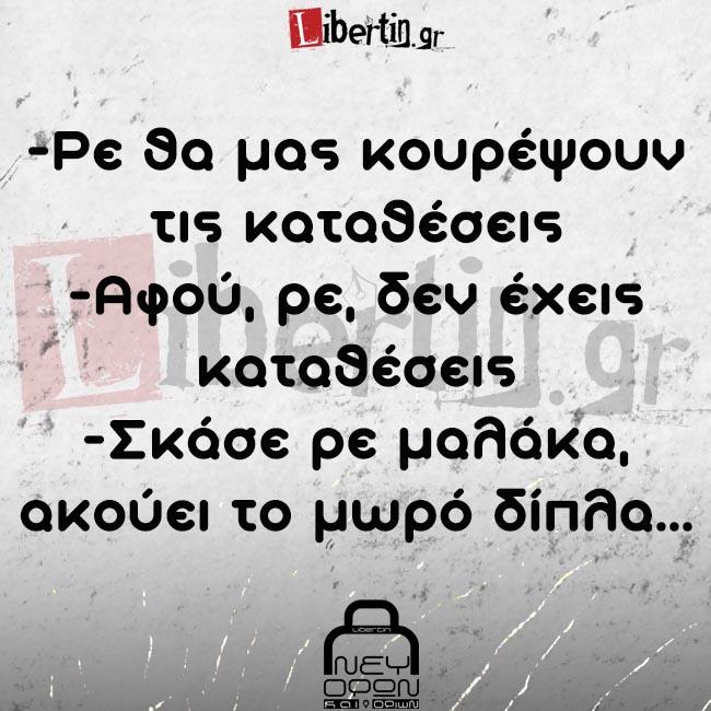 katatheseis