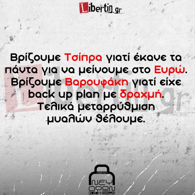 tsipras_varou