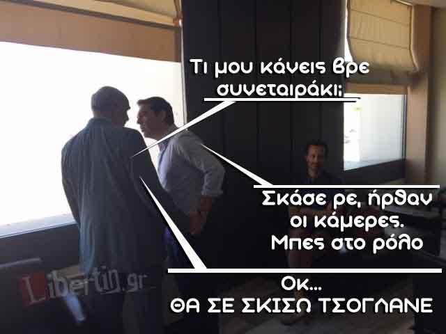 meimar-tsipras