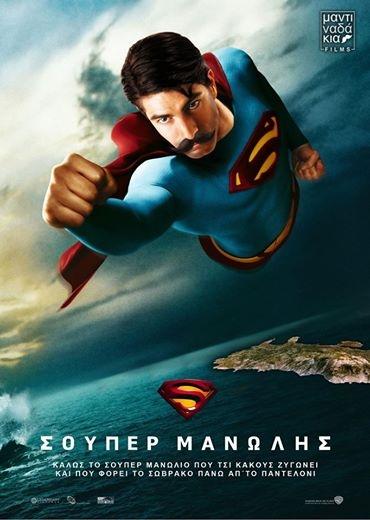 super_manolis