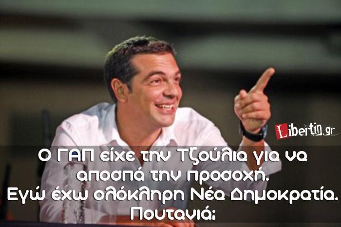 tsipras_neadimokratia