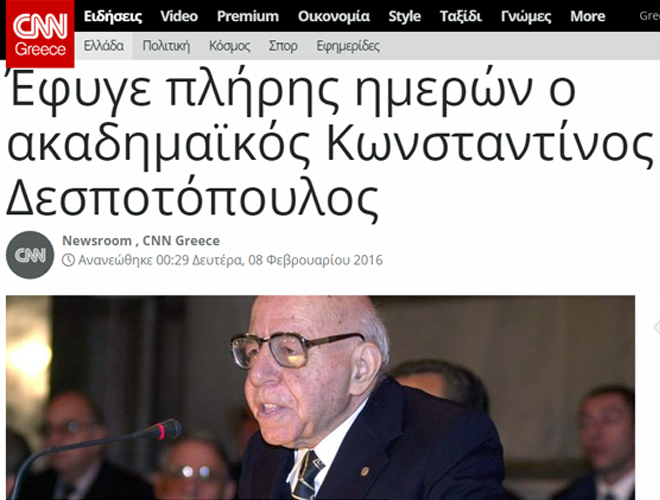 CNN GREECE 1