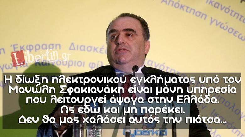 sfakianakis-2