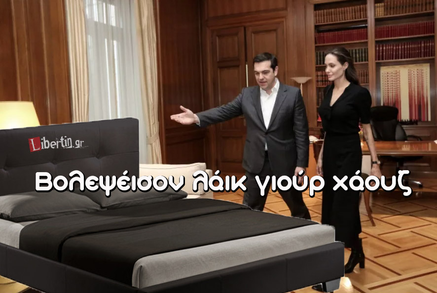 tsipras_jolie