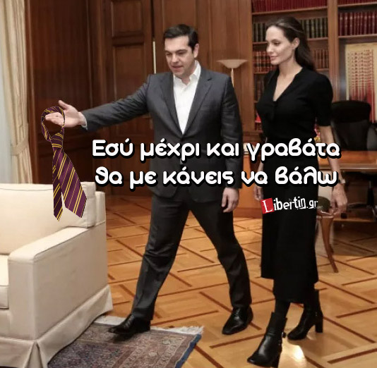 tsipras_jolie2