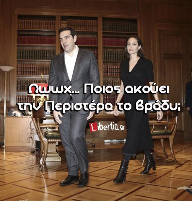 tsipras_jolie3