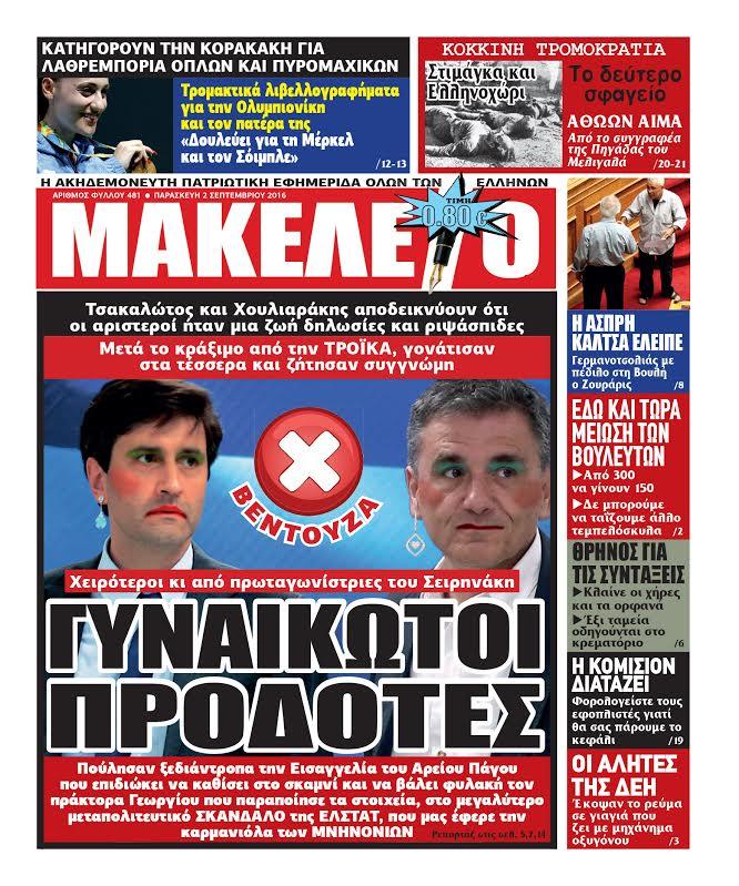 Επικά πρωτοσέλιδα του Χίου που θα μπορούσαν να τον έκαναν «ήρωα» μια ώρα αρχύτερα - Libertin.gr