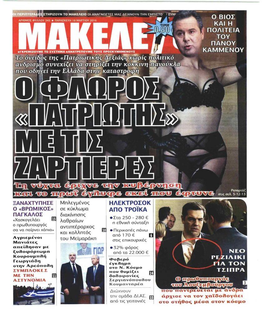 makelio2
