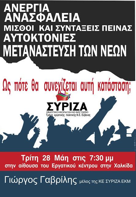 afisa_syriza_2013