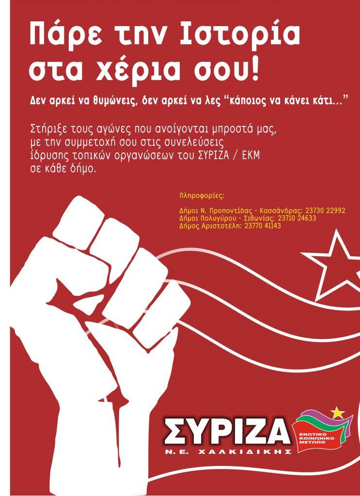 afisa-syriza-pantou1