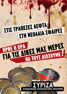 dekemvris08_afisasyriza
