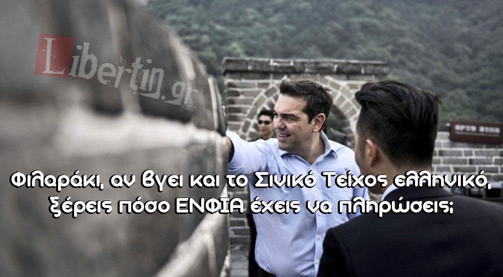 siniko-tsipras7