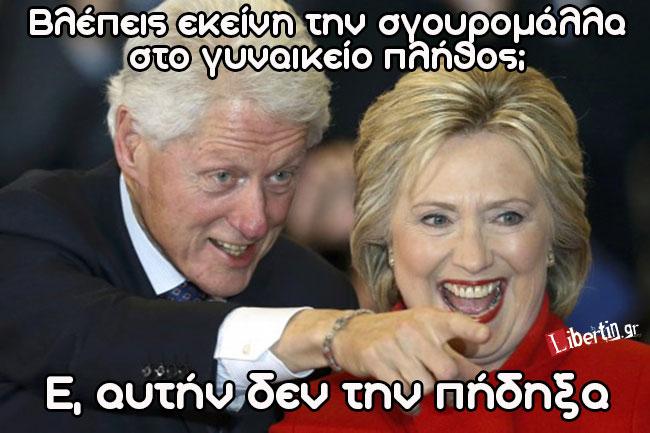 clinton_hilary_533_355