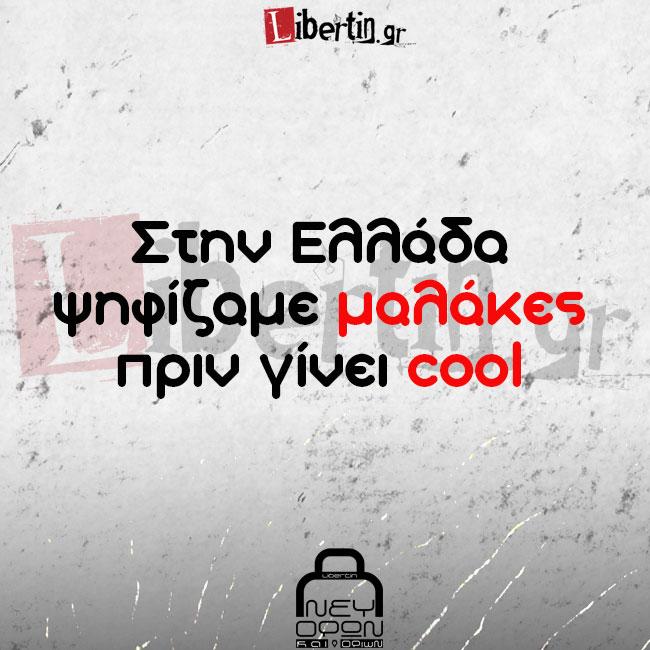 malakes