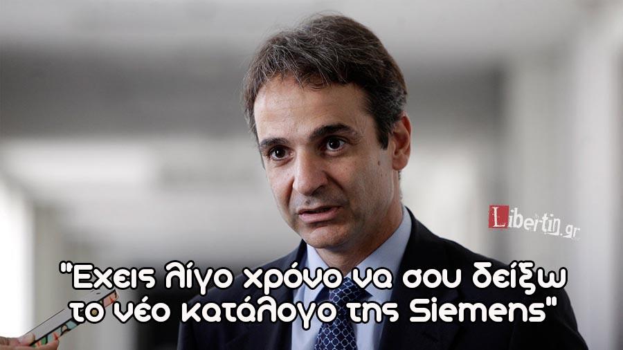 mitsotakis_0