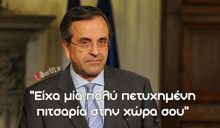 (Ξένη Δημοσίευση) Ο πρωθυπουργός Αντώνης Σαμαράς κατά τις κοινές δηλώσεις με τον πρωθυπουργό του Λουξεμβούργου Ζαν Κλοντ Γιούνκερ μετά την συνάντηση τους, στο Μέγαρο Μαξίμου, Αθήνα Τρίτη 11 Ιουνίου 2013. Ο πρωθυπουργός του Λουξεμβούργου είναι στην Ελλάδα σε διήμερη επίσκεψη εργασίας.. ΑΠΕ- ΜΠΕ/ ΓΡΑΦΕΙΟ ΤΥΠΟΥ ΠΡΩΘΥΠΟΥΡΓΟΥ/ΓΟΥΛΙΕΛΜΟΣ ΑΝΤΩΝΙΟΥ
