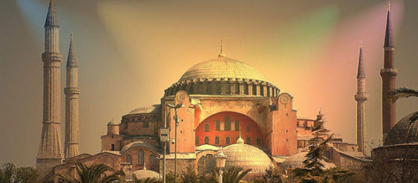 μετατροπή Αγίας Σοφίας σε τζαμί