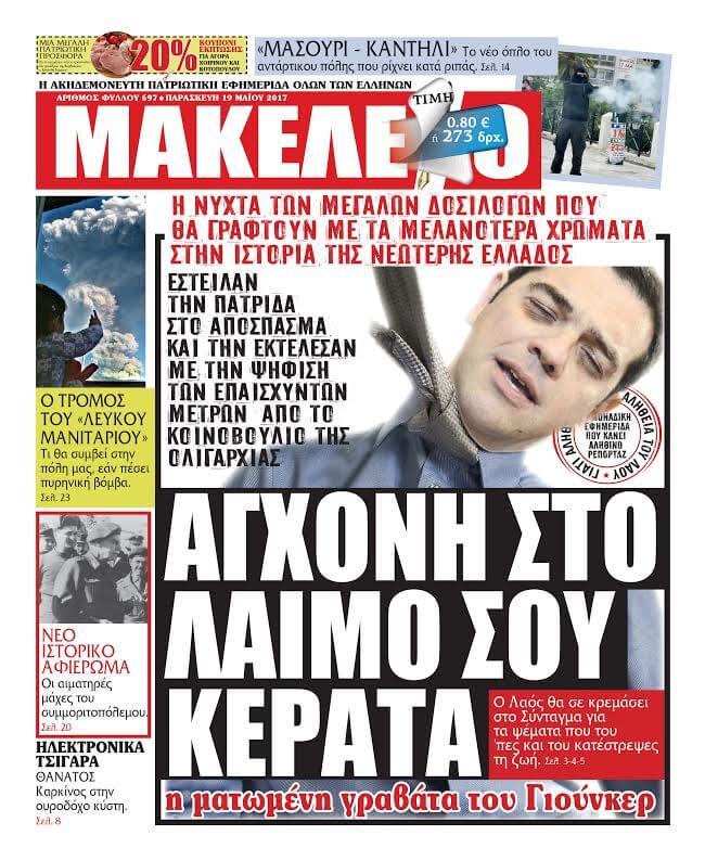 Όταν ο Στέφανος Χίος προέτρεπε σε εκτελέσεις και πυροβολούσε δικαστικό επιμελητή - Libertin.gr
